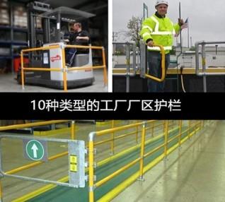 安全护栏在工厂厂区中的10种应用
